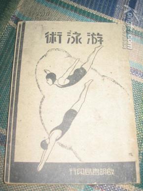 游泳术 (  民31年6月3版)
