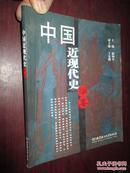 中国近现代史纲要      (小16开)