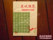 象棋杂志:鹿城棋苑 第18期