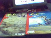 化石2010-1期4期合售