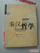 秦汉哲学 大学名师讲义系列
