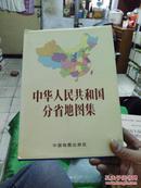 中华人民共和国分省地图集【精装本】