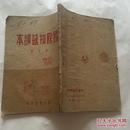国际知识读本【1948初版,地图八张---有日本、德国侵略失败图】