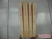 毛泽东选集 1-4卷 全是北京一版一印。(货号T2)