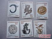 2000-4《龙(文物)》特种邮票