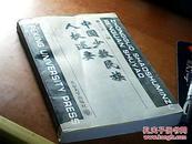 中国少数民族人权述要