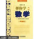 中国科普名家名作:帮你学数学(院士数学讲座专辑)(典藏版)