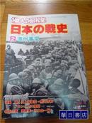 战史类丛书 一亿人的昭和史 满洲事变 九一八事变    包邮