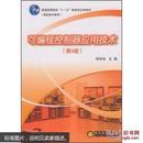 """可编程控制器应用技术(第3版)/普通高等教育""""十一五""""国家级规划教材"""