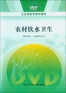 农村饮水卫生(1DVD)[全新正版]医学光盘