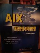 AIX系统管理与网络管理