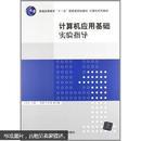 计算机系列教材:计算机应用基础实验指导