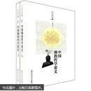 方立天文集·第5卷:中国佛教哲学要义(套装上下册)