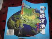 中国经济地理 修订本