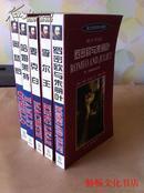 莎士比亚五大悲剧(全五册)麦克白 奥瑟罗 罗密欧与朱丽叶 哈姆莱特 李尔王