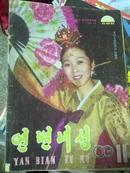 延边妇女(朝鲜文)1993年第11期。创刊10周年纪念。有李纳等贺词