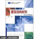 高等学校十一五规划教材·材料科学与工程系列:建筑结构材料