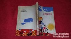 外国儿童文学丛书 (小迷糊莉吉) 馆藏