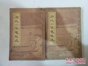 历代小说笔记选:汉魏六朝、清 第四册,两本合售