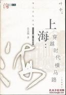 上海,穿越时代的横马路(海上文坛丛书,叶辛主编)