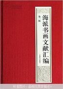 海派书画文献汇编(第1辑)