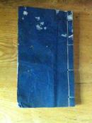 古籍书目    线装本  有点水渍