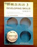 二手教材 新概念英语 第三册 (英汉对照)