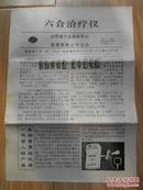 六合治疗仪 1997年4月 第一期(创刊号、无发刊词、16开4版)