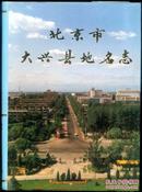 北京市大兴县地名志
