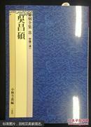 篆刻全集(1——10)全套10册 吴昌硕,齐白石,邓散木等名家,日本二玄社