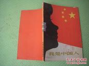 《我是中国人 》插图本