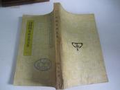 潜研堂诗文集 第1册 民国商务原版 32开平装