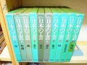 日本的工艺 全10册  新版彩色版  带盒套  1978年 包邮 品好