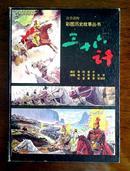 彩图历史故事丛书 【三十六计】注音读物