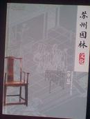 苏州园林文化(2007/春.夏)