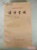 读诗常识(中国古典文学基本知识丛书)