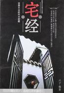 宅经:中国古代环境文化实例【安居乐业的风水命题】