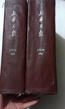 新华月报1954年  总55-58