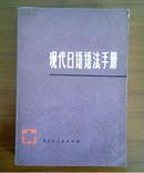 工具书 现代日语语法手册