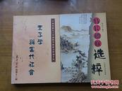 朱子学与当代社会--中国婺源朱子学国际学术研讨会论文集