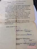 中东铁路 中长铁路 哈尔滨 文件一份 带有多人签字