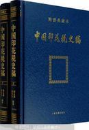 中国印花税史稿(上下册)(图谱典藏本,),