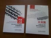 大突围--中国汽车产业海外发展战略研究+共赢之道--中外合资汽车企业股东协调机制研究 2本合售 硬精装+书衣