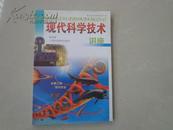 现代科学技术讲座(第四册)生物工程、现代农业