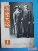 《文物》  革命文物1980.1 孙中山、周恩来、张闻天、杨靖宇 事迹专辑