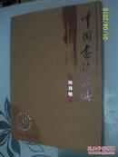 中国书法名城(创刊号总第1期)