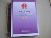 中华人民共和国乡镇行政区划简册2013