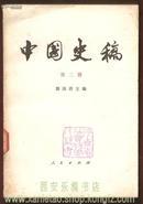 中国史稿第二册