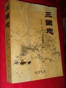 三国志(巨厚册)