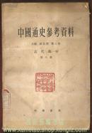 中国通史参考资料古代部分(第八册)